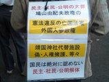 091027デモ06A.jpg