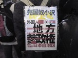 091128渋谷10.JPG
