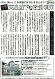 天皇陛下を政治利用.jpg