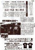 091103抗議ビラ02.jpg