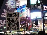 091128渋谷00.JPG