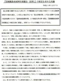 091207対馬フォーラム決議文00.jpg