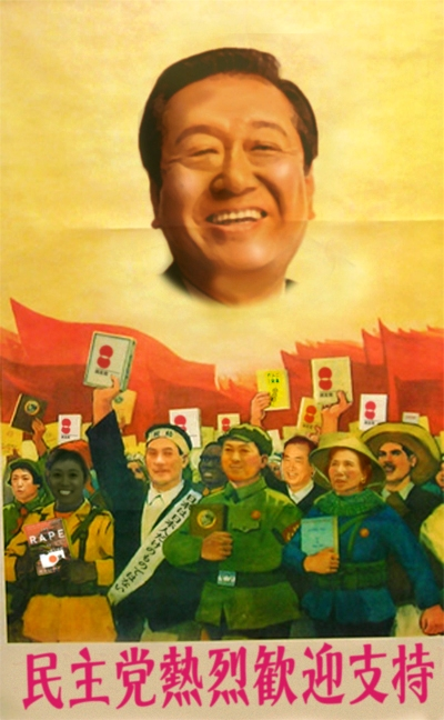 歓迎世界の小沢将軍閣下.jpg