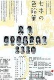 nanahon02.jpg