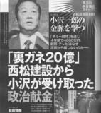 weeklygendai20090131pozawa01ss-thumbnail2.jpg